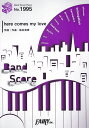 here comes my love BAND SCORE (BAND SCORE PIECE) [ 桜井和寿 ]