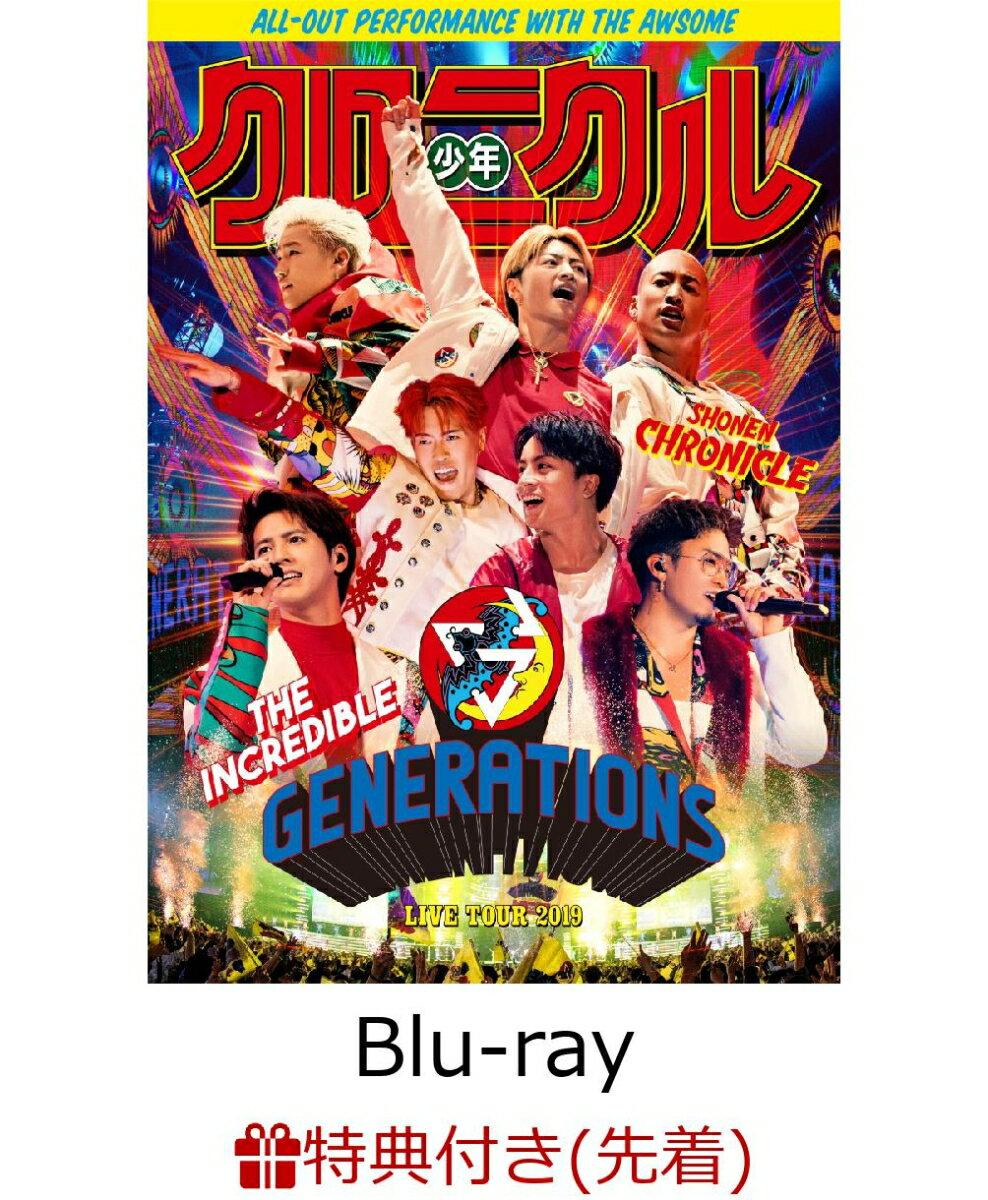 """【先着特典】GENERATIONS LIVE TOUR 2019 """"少年クロニクル"""" (初回限定盤)【Blu-ray】 (オリジナルトレカ付き)"""