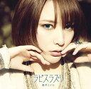 藍井エイルのシングル曲「ラピスラズリ (アニメ「アルスラーン戦記」のエンディングテーマソング)」のジャケット写真。