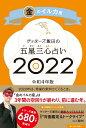 ゲッターズ飯田の五星三心占い金のイルカ座2022 [ ゲッターズ飯田 ]