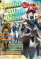 Frontier World Online -召喚士として活動中ー(1)