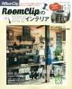 【楽天ブックスならいつでも送料無料】RoomClipのDIYインテリア