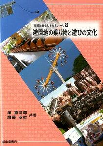 【送料無料】遊園地の乗り物と遊びの文化 [ 沢喜司郎 ]