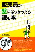 販売員が壁にぶつかったら読む本