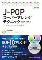 J-POP スーパーアレンジテクニック 〜プロが教えるヒット曲の仕組み〜