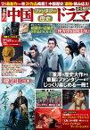 本格的 中国ファンタジー&歴史ドラマ (サクラムック)