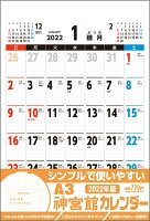 A3神宮館カレンダー2022