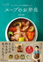 ゆーママのスープのお弁当 スープストックで朝楽ちん♪ [ 松本有美 ]
