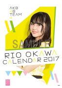 (卓上)AKB48 大川莉央 カレンダー 2017【楽天ブックス限定特典付】