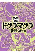 【送料無料】ドグラ・マグラ