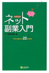 【送料無料】ネット副業入門