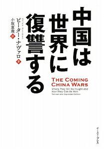 【送料無料】中国は世界に復讐する