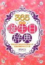 【送料無料】365日の誕生日辞典 [ 美月まどか ]