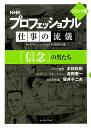 【送料無料】NHKプロフェッショナル仕事の流儀「信念」の男たち