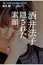 【送料無料】酒井法子隠された素顔 [ 梨元勝 ]