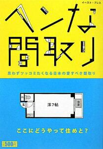 【送料無料】ヘンな間取り [ ヘンな間取り研究会 ]