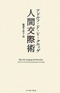 【送料無料】人間交際術 [ アドルフ・F.フォン・クニッゲ ]