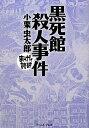 【送料無料】黒死館殺人事件