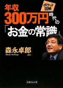 【送料無料】年収300万円時代の「お金の常識」