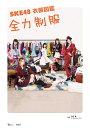 SKE48衣装図鑑全力制服 特別付録:オリジナルトートバッグ (TJ MOOK) [ 秋元康 ]...