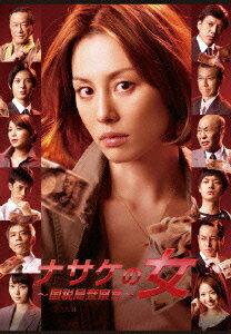 ナサケの女〜国税局査察官〜 DVD-BOX [ 米倉涼子 ]