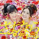 【送料無料】【先着特典:楽天限定生写真】さよならクロール(TypeA 初回限定盤 CD+DVD) [ AKB48 ]