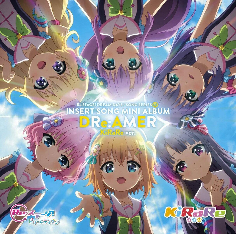 Re:ステージ! ドリームデイズ♪ SONG SERIES5 INSERT SONG MINI ALBUM DRe:AMER [ (アニメーション) ]画像