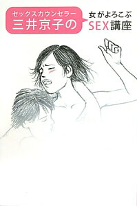 【送料無料】セックスカウンセラー三井京子の女がよろこぶSEX講座 [ 三井京子(カウンセラー) ]