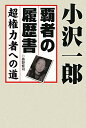 【送料無料】小沢一郎覇者の履歴書