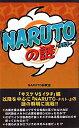 【送料無料】「NARUTO」の謎