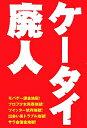 【送料無料】ケ-タイ廃人 [ 佐藤勇馬 ]