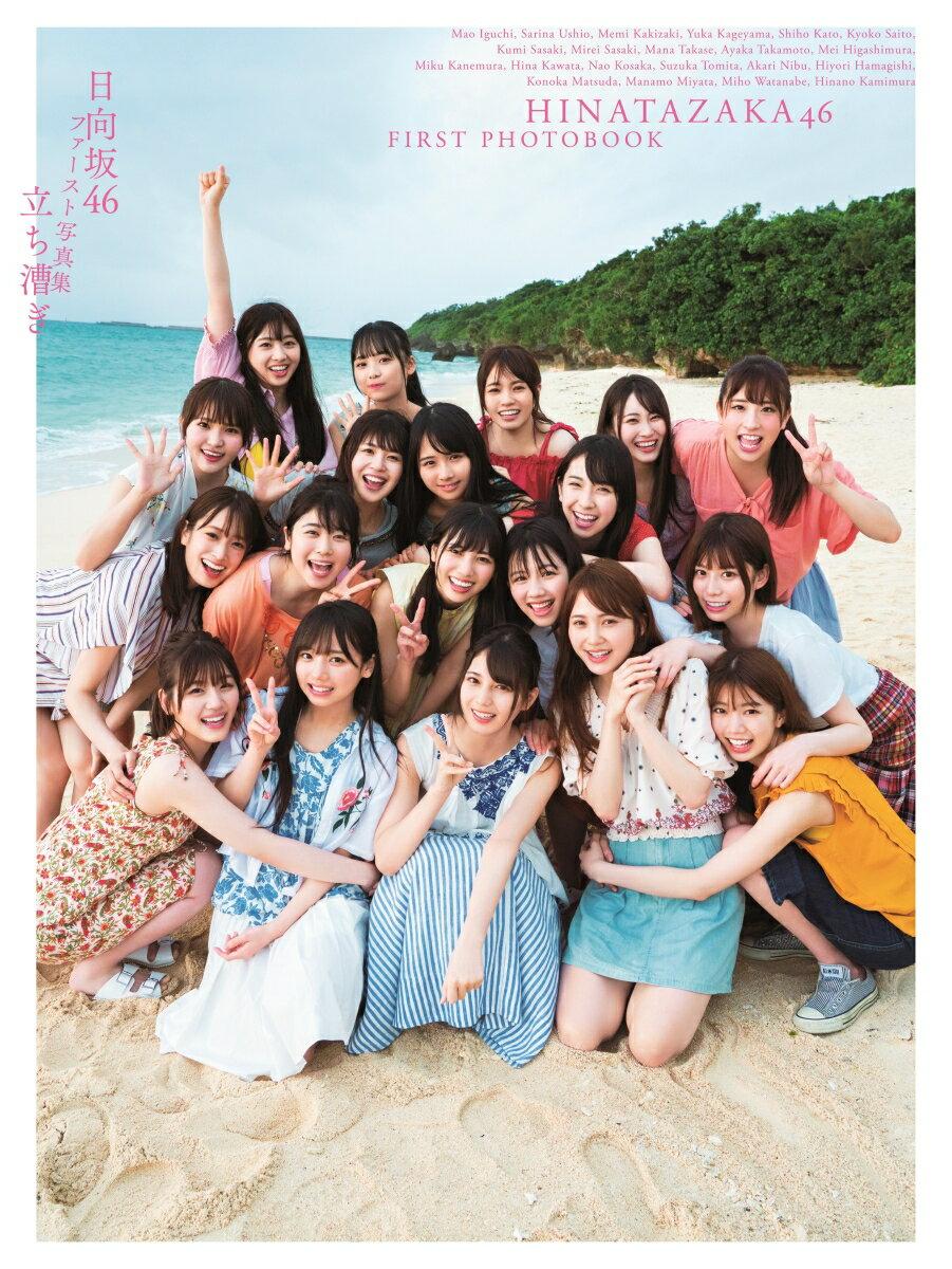 日向坂46 1stグループ写真集(タイトル未定)