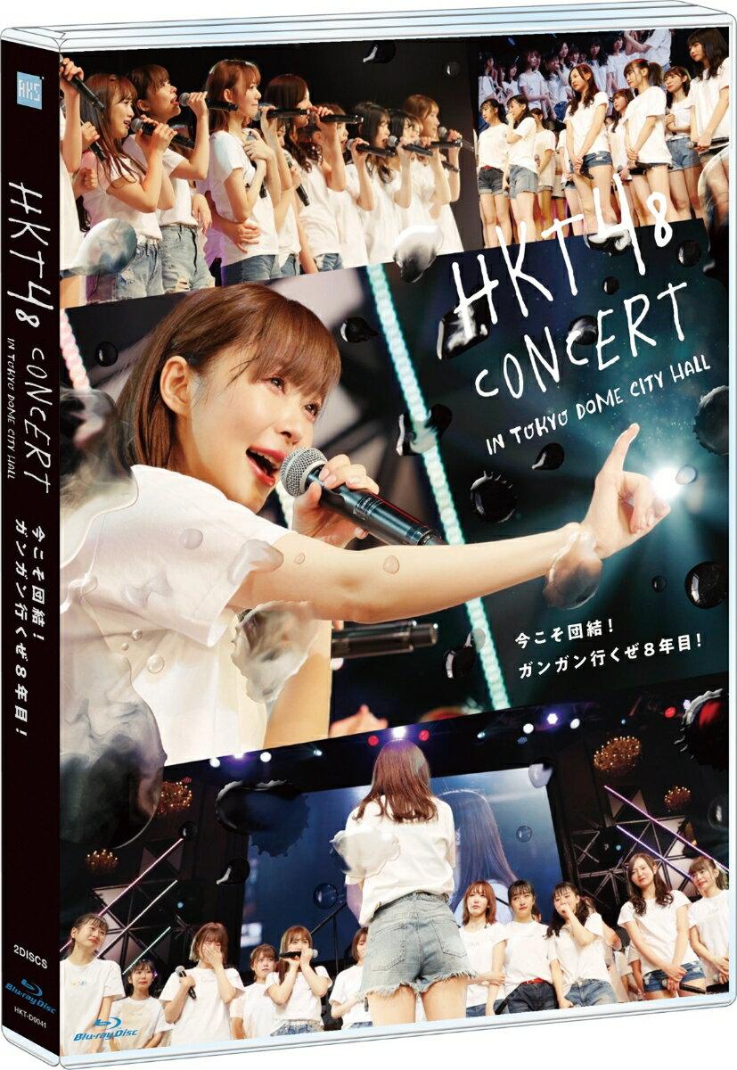 HKT48コンサート in 東京ドームシティホール 〜今こそ団結!ガンガン行くぜ8年目!〜【Blu-ray】