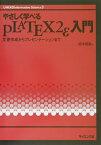 やさしく学べるpLATEX 2ε入門 文書作成からプレゼンテ-ションまで (UNIX & information science) [ 皆本晃弥 ]