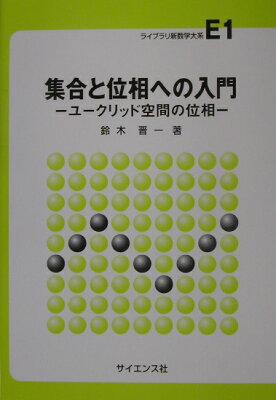 n次元ユークリッド空間 \( \mathbb{R}^n \) と距離の性質