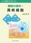 細胞の運命(1) 真核細胞 (新・生命科学ライブラリ)