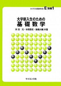 【送料無料】大学新入生のための基礎数学