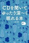 CDを聞いて ゆったり深〜く 眠れる本 [ 三橋美穂 ]