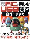 改訂新版 PICで楽しむ USB 機器自作のすすめ(著:後閑 哲也)