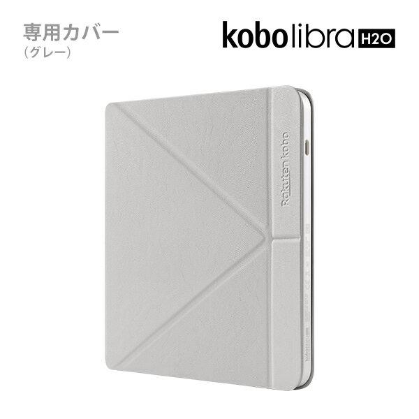 Kobo Libra H2O スリープカバー(グレイ)
