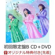 【楽天ブックス限定先着特典】失恋、ありがとう (初回限定盤B CD+DVD) (生写真付き)