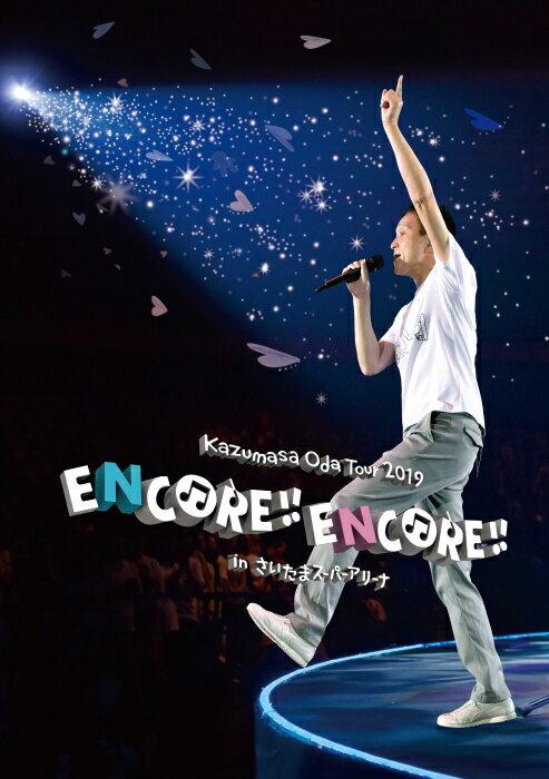 Kazumasa Oda Tour 2019 ENCORE!! ENCORE!! in さいたまスーパーアリーナ【Blu-ray】