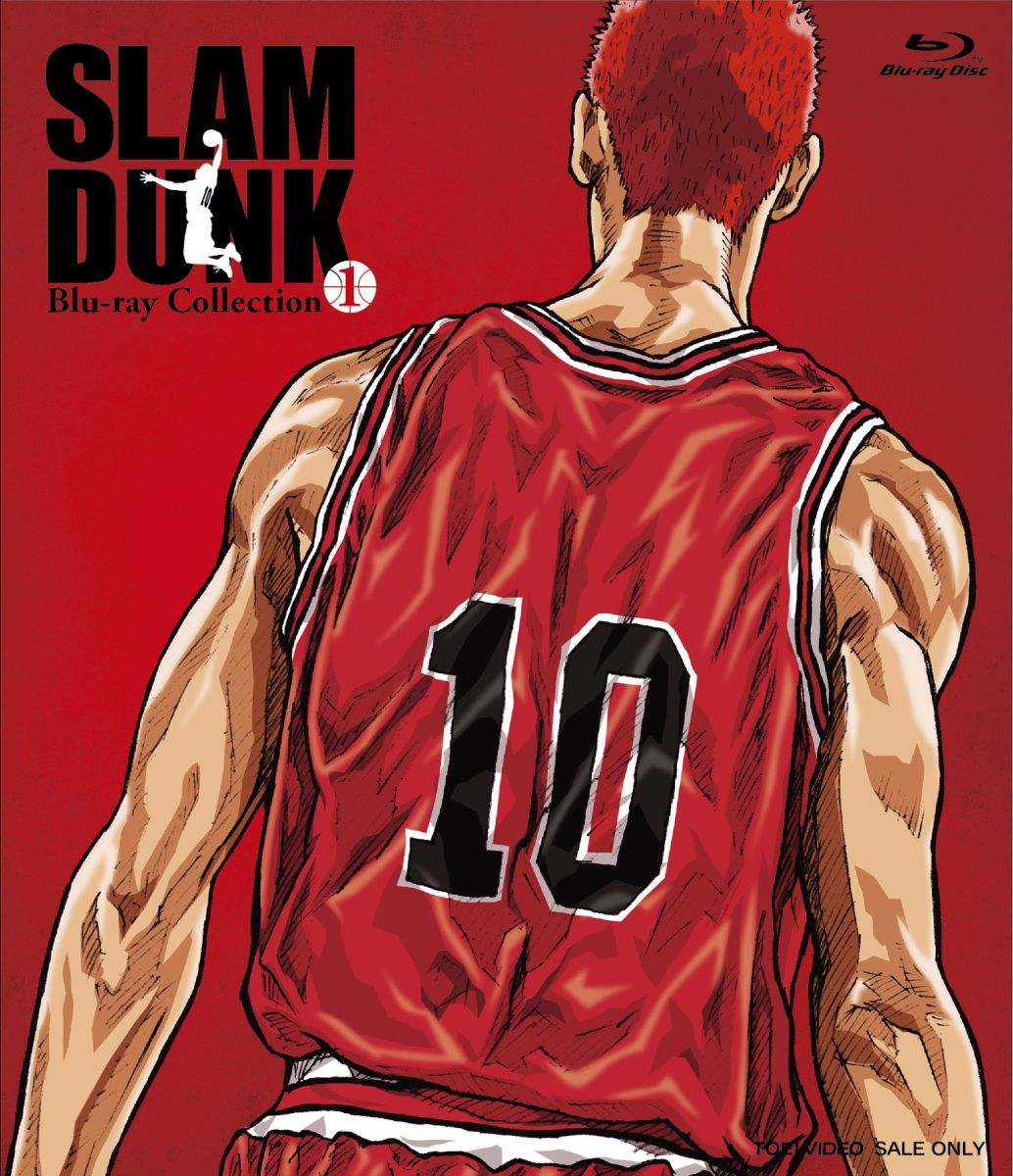 SLAM DUNK Blu-ray Collection 1【Blu-ray】画像