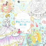 プリンセス シリーズ