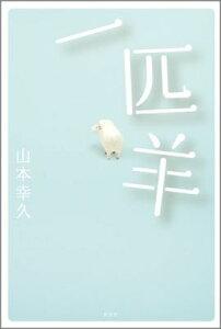 【送料無料】一匹羊
