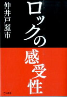 仲井戸麗市『ロックの感受性』表紙