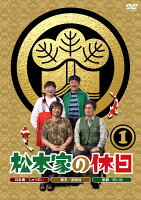松本家の休日 1