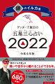 ゲッターズ飯田の五星三心占い銀のイルカ座2022