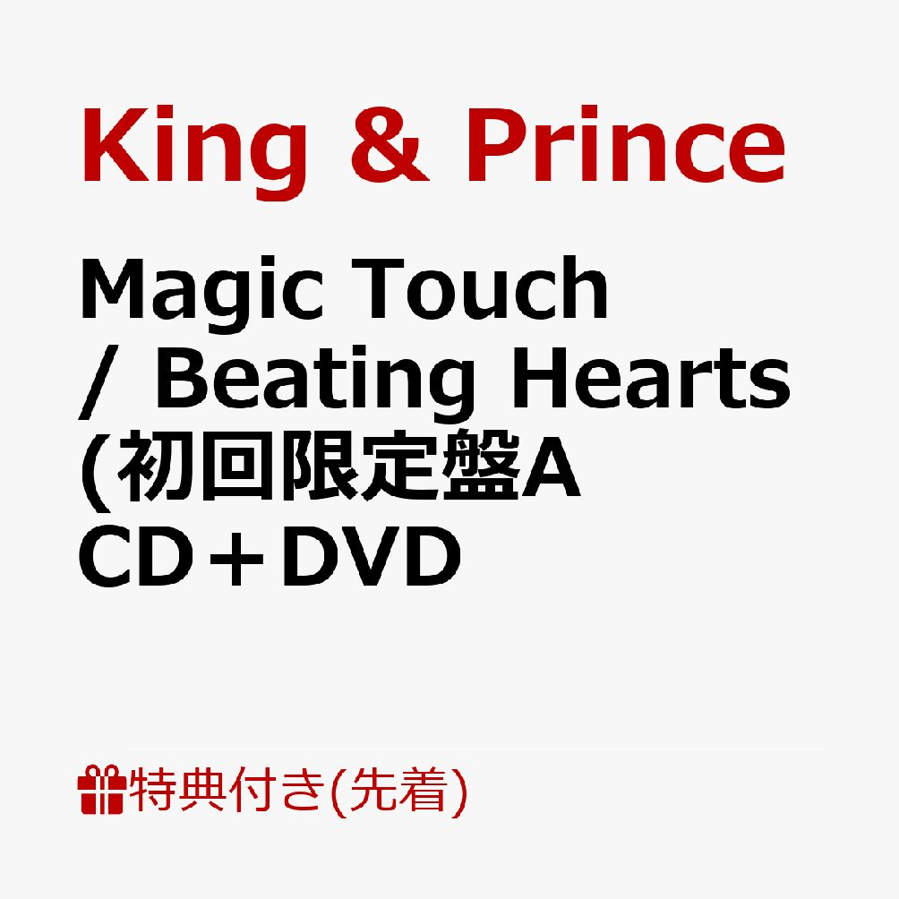 邦楽, ロック・ポップス Magic Touch Beating Hearts (A CDDVD)((A6)) King Prince