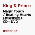 【先着特典】Magic Touch / Beating Hearts (初回限定盤A CD+DVD)(ステッカー(A6サイズ))